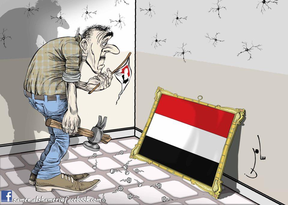 E lo Yemen non sta su ...... di Samer Al-Shameri