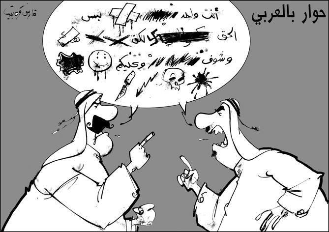 Dialogo fra arabi ...... di Fares Garabet