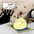 No al governo -makhzen
