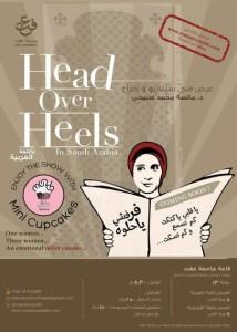 maisah sobaihi, head over heels in saudi arabia, locandina