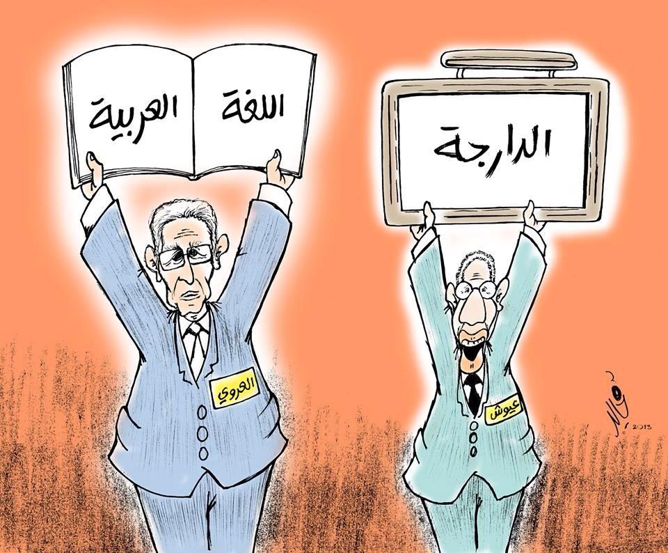 Il dialetto e l'arabo classico : due mondi