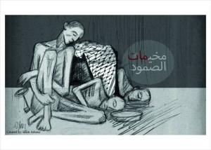 Islam Ashour per Yarmouk, I campi della fermezza