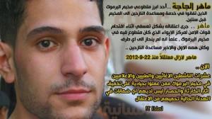 Maher al-Jaja, attivista di Yarmouk arrestato in modo arbitrario (foto diffusa da Yarmouk Camp News)