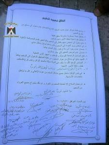 Il testo dell'accordo diffuso il 21 giugno (foto: Mokhayyam al-Yarmouk Bukra Ahla)