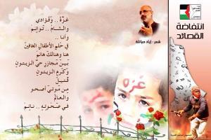 Versi di Iyad Hayatleh su Gaza e Damasco, testo originale in arabo