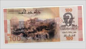 una delle banconote