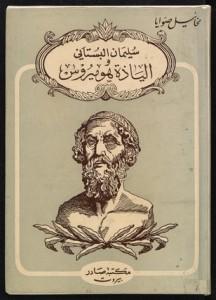 La copertina della traduzione dell'Iliade di Omero di Sulayman al-Bustani