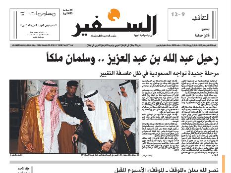 Le prima pagine dei giornali arabi