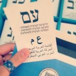 palestinesi elezioni israeliane in
