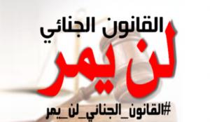 Accesi dibattiti in Marocco sulla riforma del Codice penale