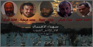 martiri di yarmouk